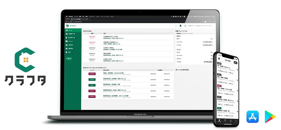 施工管理アプリ「クラフタ」のPC版とアプリ版の画面イメージです。